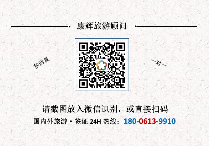 長-康輝旅游二維碼.png