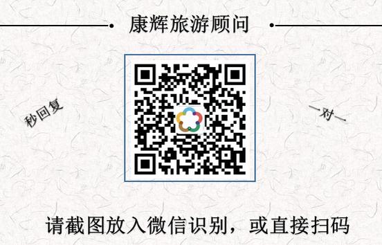 長-康輝旅游網二維碼.png
